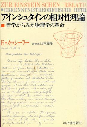 アインシュタインの相対性理論 哲学からみた物理学の革命/エルンスト・カッシーラー 山本義隆訳