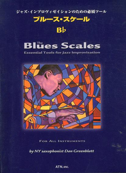 ジャズ・インプロヴィゼイションのための必須ツール ブルーススケール/B♭ 全ての楽器に対応/山口紀子 D.Greenblatt