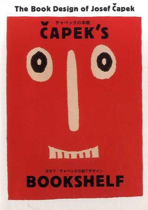 チャペックの本棚 ヨゼフ・チャペックの装丁デザイン/ヨゼフ・チャペック