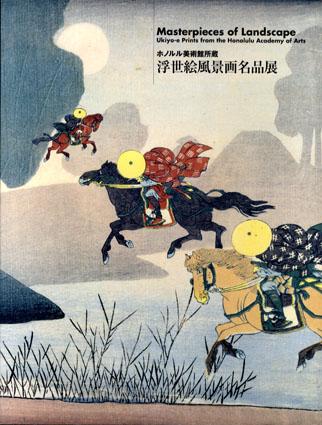 浮世絵風景画名品展 ホノルル美術館所蔵/小林忠監修