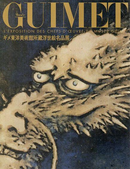 ギメ東洋美術館所蔵浮世絵名品展/太田記念美術館他