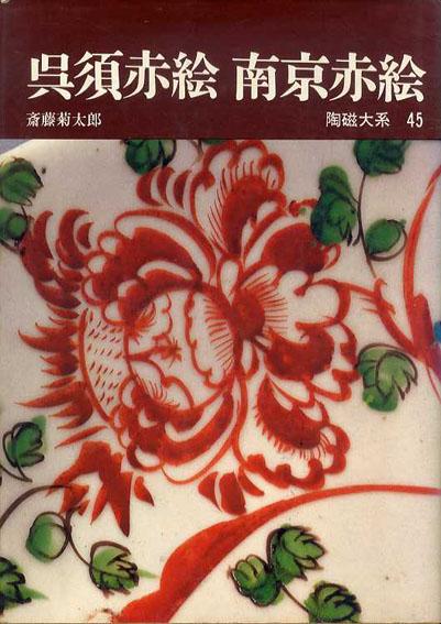 陶磁大系45 呉須赤絵 南京赤絵/斎藤菊太郎