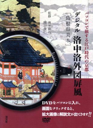 デジタル洛中洛外図屏風 島根県美本 パソコンで旅する江戸時代の京都/奥平俊六