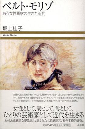 ベルト・モリゾ ある女性画家の生きた近代/坂上桂子