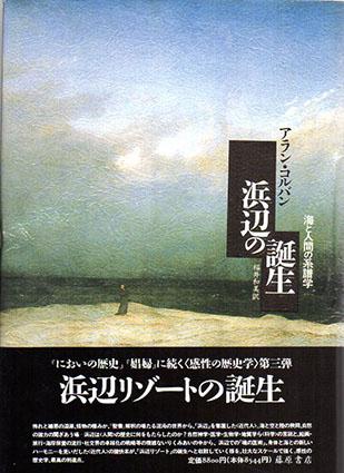 浜辺の誕生 海と人間の系譜学/アラン・コルバン 福井和美訳