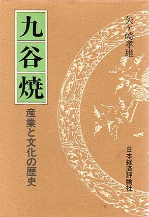 九谷焼 産業と文化の歴史/矢ケ崎孝雄