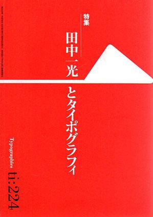 Typographics ti:224 特集 田中一光とタイポグラフィ/