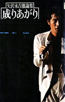 成りあがり―矢沢永吉激論集/矢沢永吉