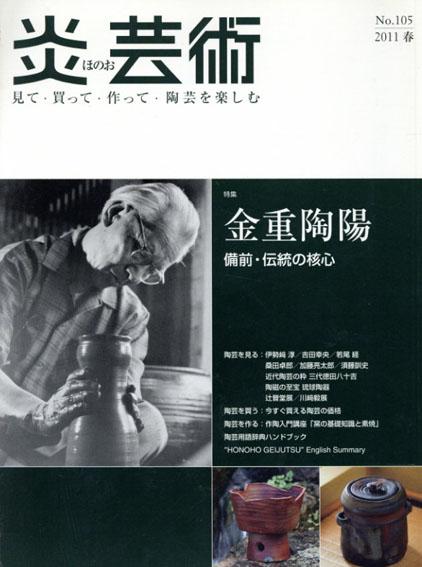 炎芸術105 特集:金重陶陽/