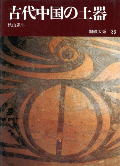 陶磁大系33 古代中国の土器/秋山進午
