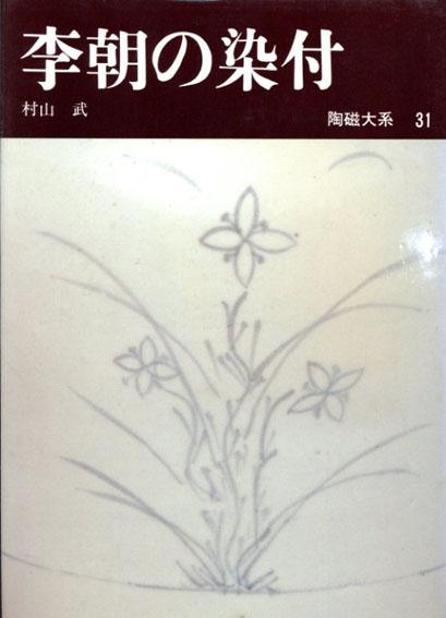 陶磁大系31 李朝の染付/村山武