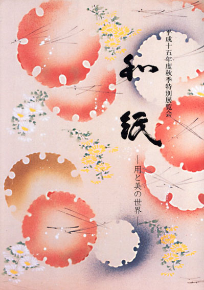 和紙 用と美の世界 八代の歴史と文化13/
