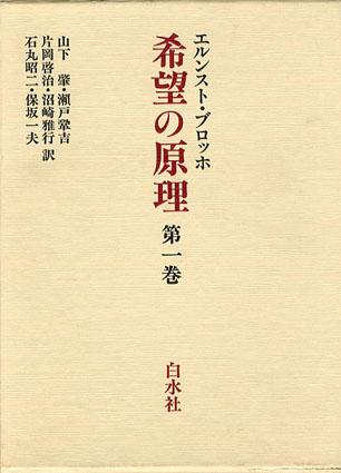 希望の原理 全3巻揃/エルンスト・ブロッホ