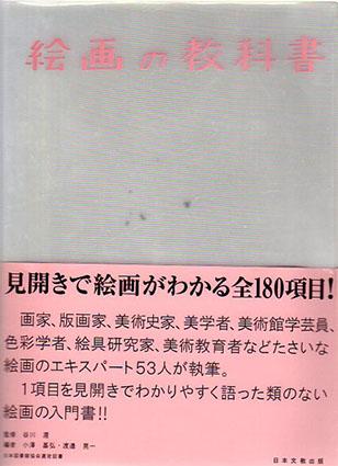 絵画の教科書/谷川渥監修 小沢基弘/渡辺晃一編集