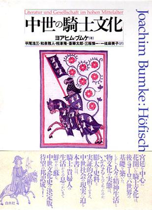 中世の騎士文化/ヨアヒム・ブムケ 平尾浩三/相沢隆他訳