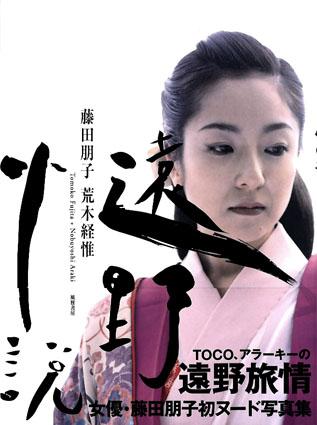 藤田朋子写真集 遠野小説/藤田朋子・荒木経惟