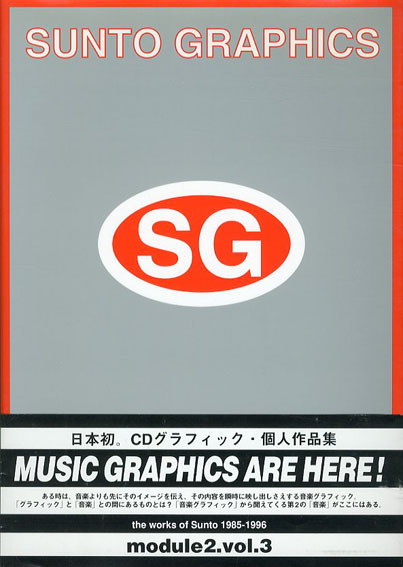 Sunto Graphics Sunto Mogule2 Vol.3/