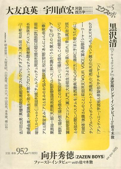 エクス・ポ Vol.5/佐々木敦