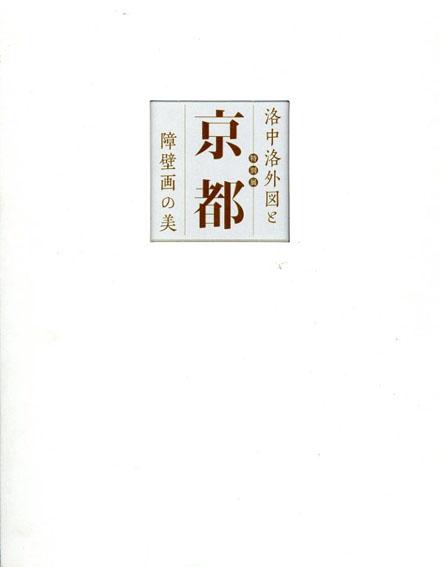 特別展 京都 洛中洛外図と障壁画の美/東京国立博物館編