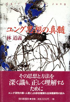 ユング思想の真髄/林道義