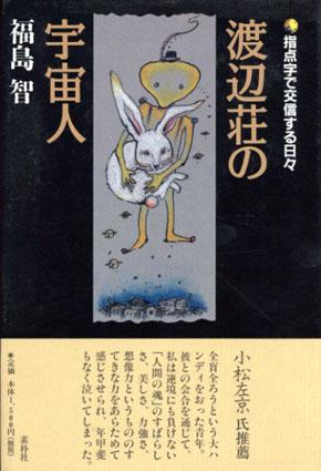 渡辺荘の宇宙人 指点字で交信する日々/福島智