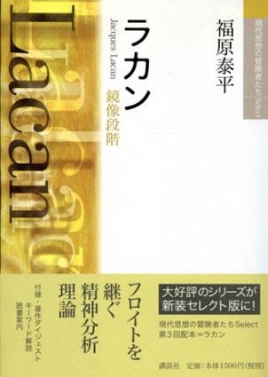 鏡像段階 ラカン 現代思想冒険者たちSelect/福原泰平