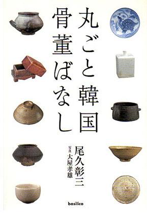 丸ごと韓国骨董ばなし/尾久彰三/大屋孝雄