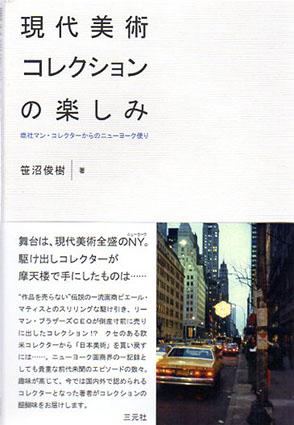 現代美術コレクションの楽しみ 商社マン・コレクターからのニューヨーク便り/笹沼俊樹