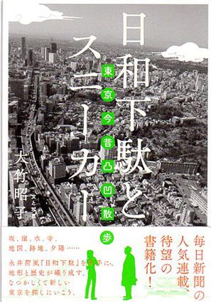 日和下駄とスニーカー 東京今昔凸凹散歩/大竹昭子