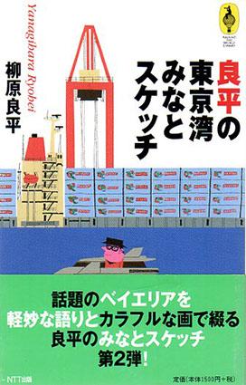 良平の東京湾みなとスケッチ/柳原良平