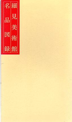 細見美術館名品図録/