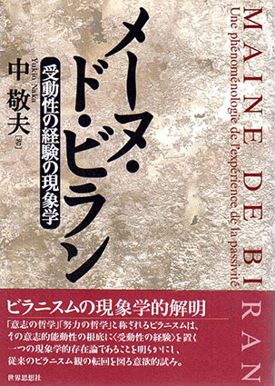 メーヌ・ド・ビラン 受動性の経験の現象学/中敬夫