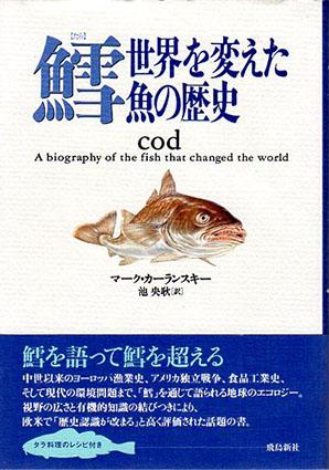 鱈 世界を変えた魚の歴史/マーク・カーランスキー 池央耿訳