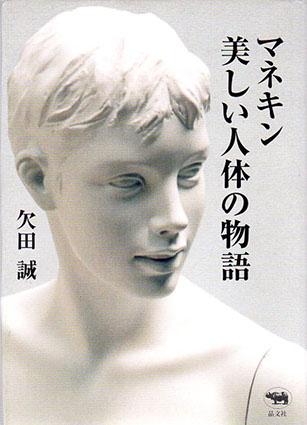 マネキン 美しい人体の物語/欠田誠
