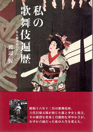 私の歌舞伎遍歴 ある劇評家の告白/渡辺保