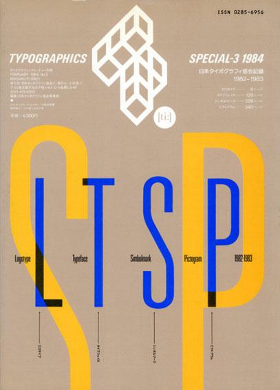 LTSP記録集1982-1983 日本タイポグラフィ協会 タイポグラフィックス・ティー別冊3/日本タイポグラフィ協会事業部