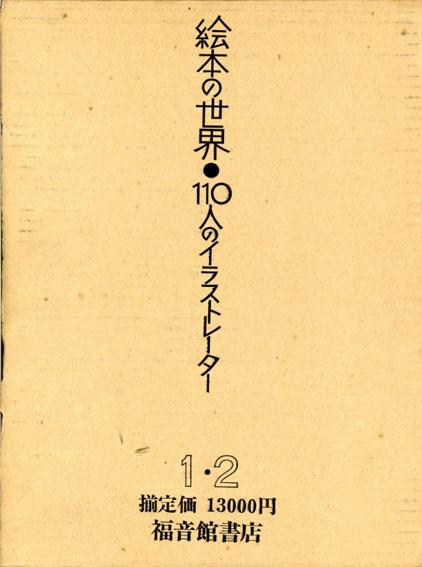 絵本の世界 110人のイラストレーター1・2 2冊組/堀内誠一編