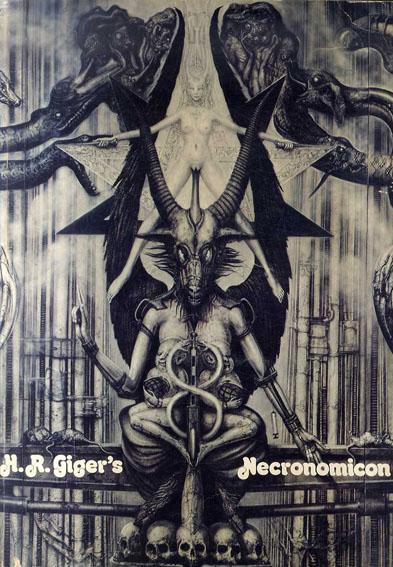H・R・ギーガー H. R. Giger's Necronomicon/