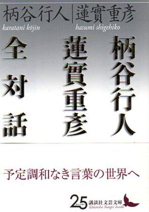 柄谷行人蓮實重彦全対話 講談社文芸文庫/柄谷行人/蓮實重彦