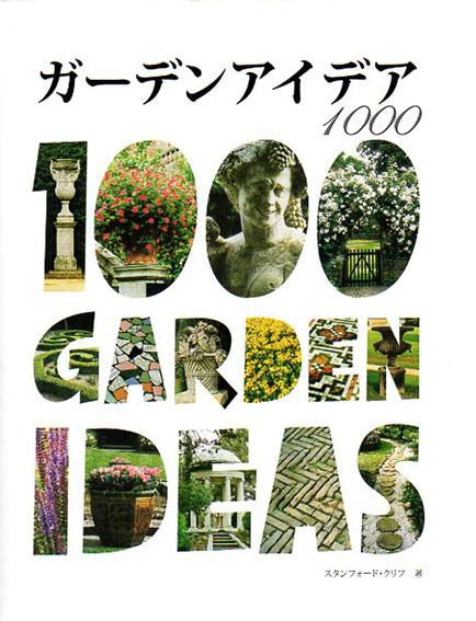 ガーデンアイデア1000/スタッフォード・クリフ 和田侑子訳