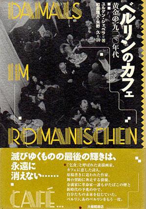 ベルリンのカフェ 黄金の1920年代/ユルゲン・シェベラ 和泉雅人/矢野久訳