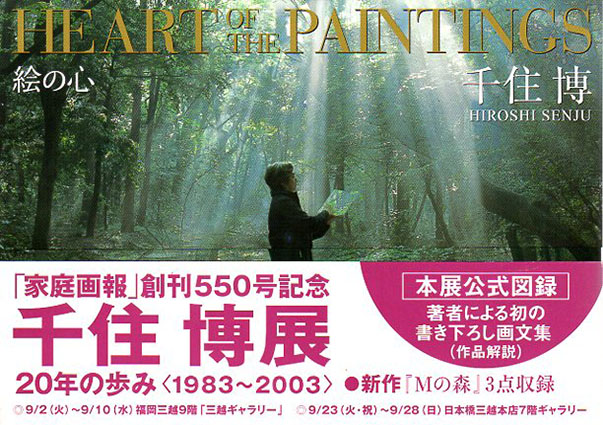 Heart of the Paintings 絵の心/千住博