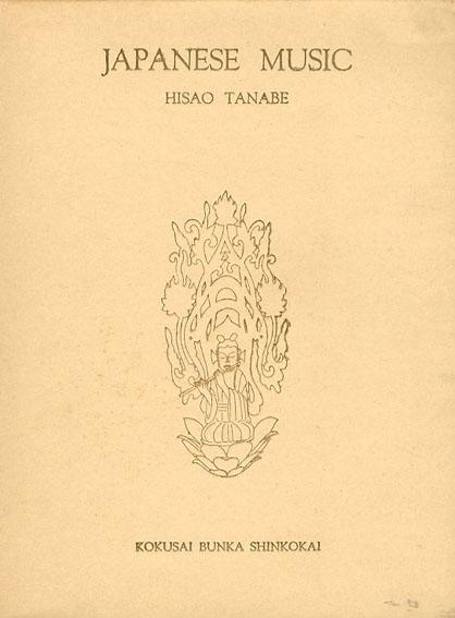 Japanese Music/田辺尚雄