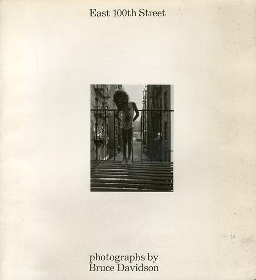 ブルース・デビッドソン写真集 Bruce Davidson: East 100th Street/Bruce Davidson