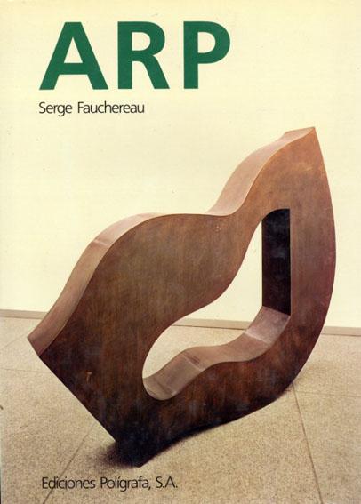 ハンス・アルプ Arp/Serge Fauchereau