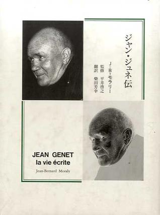 ジャン・ジュネ伝/ジャン・ベルナール・モラリー 柴田芳幸訳