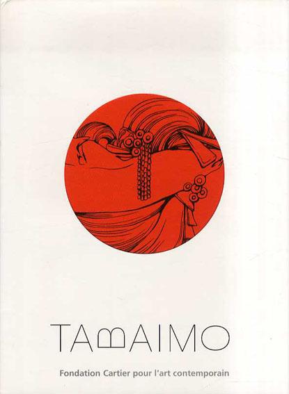 束芋 Tabaimo/