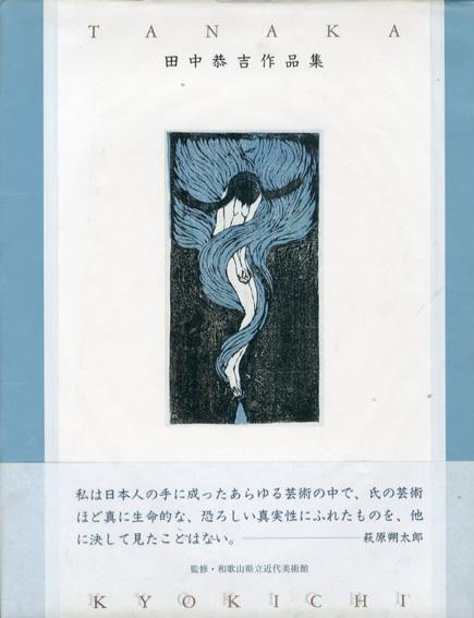 田中恭吉作品集/田中恭吉