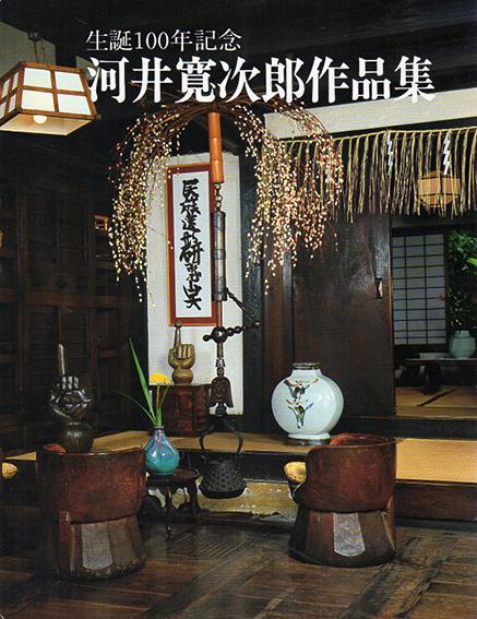 生誕100年記念 河井寛次郎作品集/
