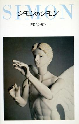 シモンのシモン/四谷シモン